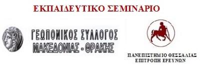 ΕΚΠΑΙΔΕΥΤΙΚΟ ΣΕΜΙΝΑΡΙΟ 2016