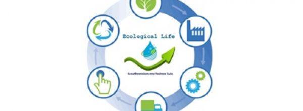 Οι καινοτόμες υπηρεσίες υποστηρικτές στην ευαισθητοποίησης μας για καλύτερη ποιότητα Ζωής