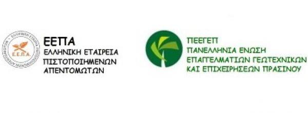 Εκπαιδευτικό Σεμινάριο ''Ολοκληρωμένης Διαχείρισης Ζωικών Εχθρών Σε Κατοικημένους Χώρους''